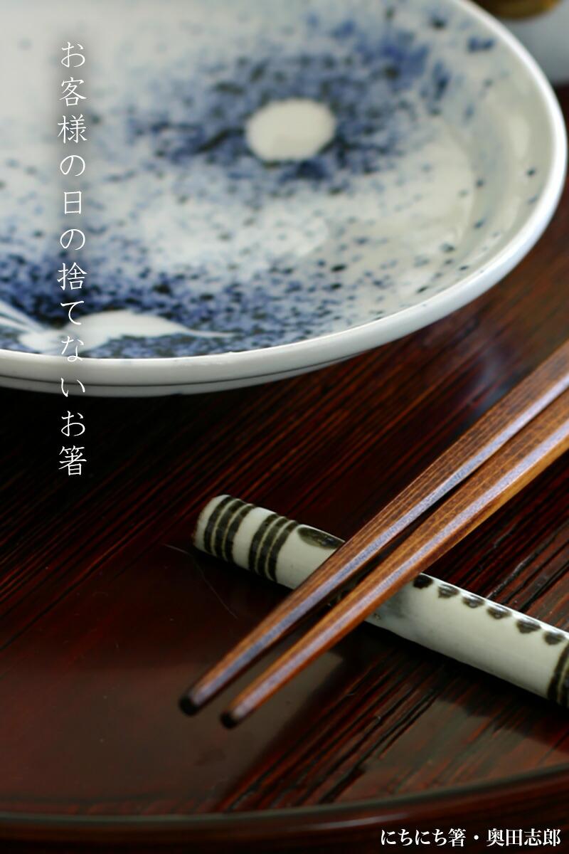にちにち箸・奥田志郎|和食器の愉しみ・工芸店ようび