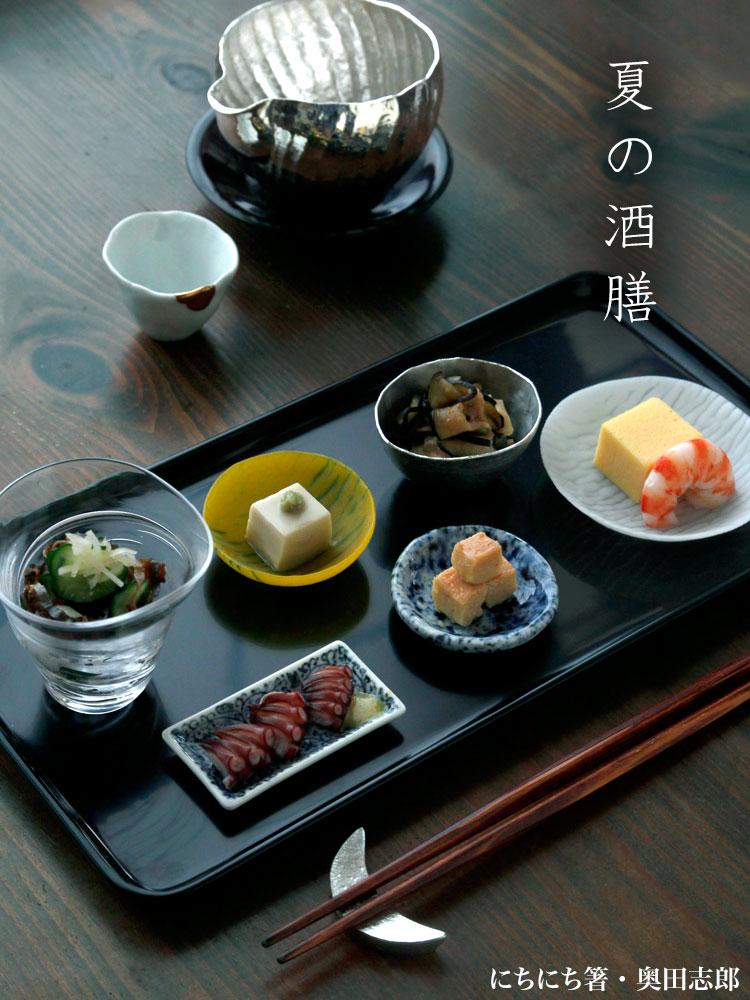 にちにち箸|和食器の愉しみ・工芸店ようび