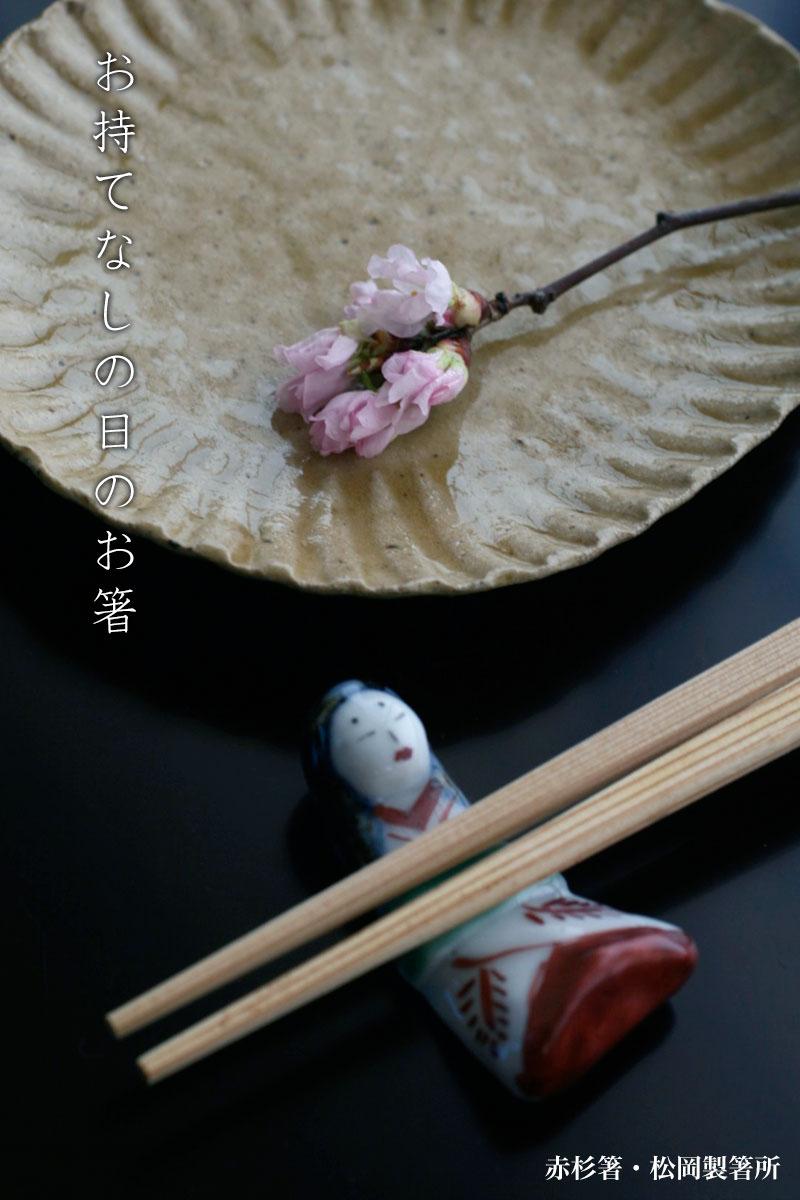 赤杉箸・松岡製箸所|和食器の愉しみ・工芸店ようび