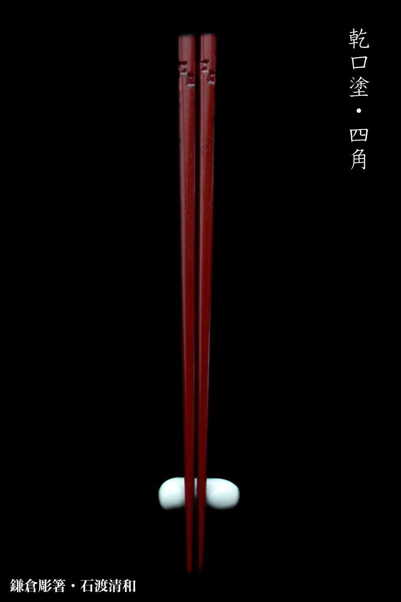 【現品限り!】鎌倉彫箸・乾口塗・四角・石渡清和