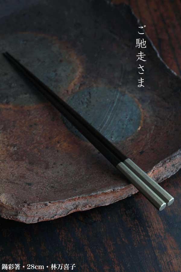 錫彩箸・林万喜子|和食器の愉しみ・工芸店ようび