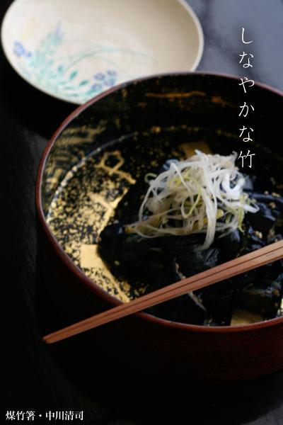煤竹箸・中川清司