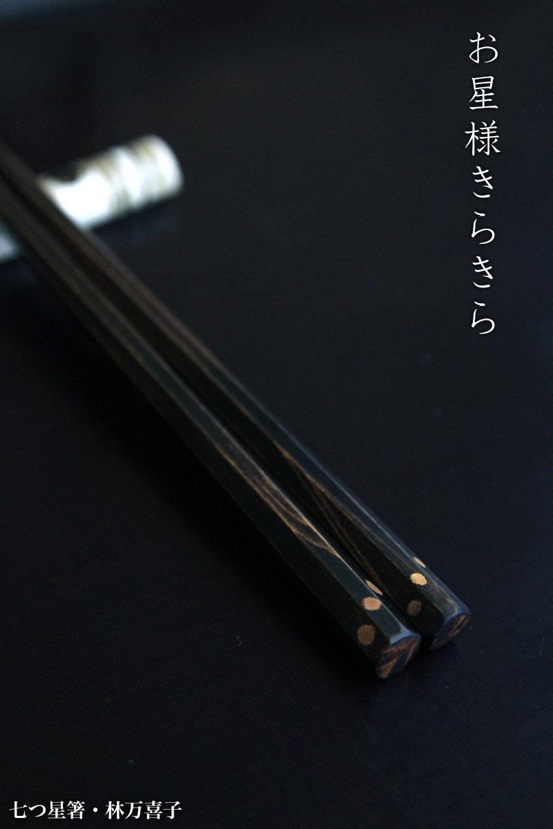 白磁能管箸置・長森慶