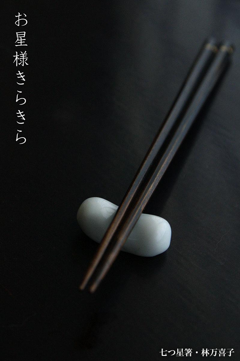 七つ星箸・林万喜子