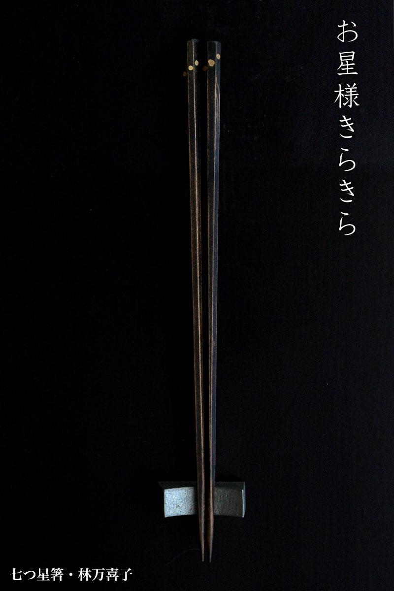 七つ星箸・林万喜子 和食器の愉しみ・工芸店ようび