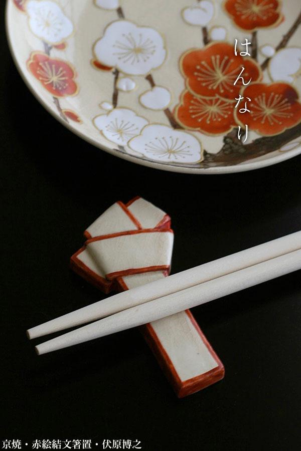 京焼:赤絵結文箸置・伏原博之