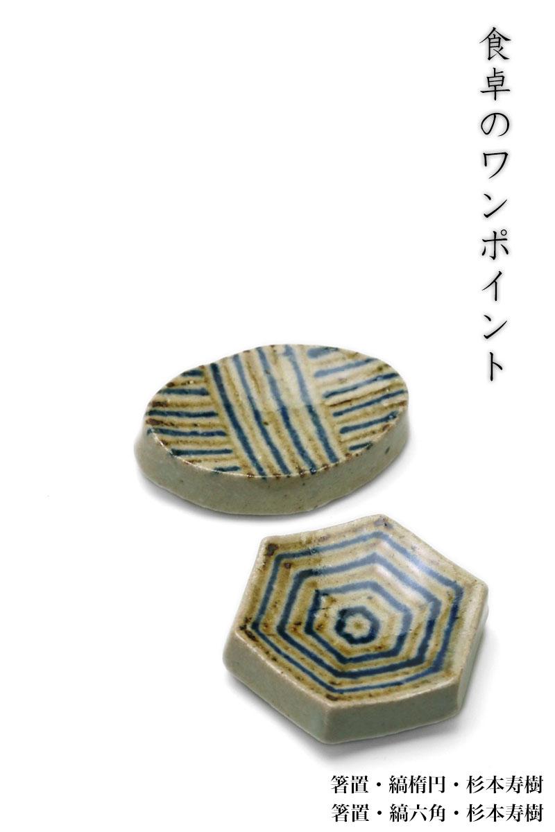 箸置・縞楕円・杉本寿樹|和食器の愉しみ・工芸店ようび