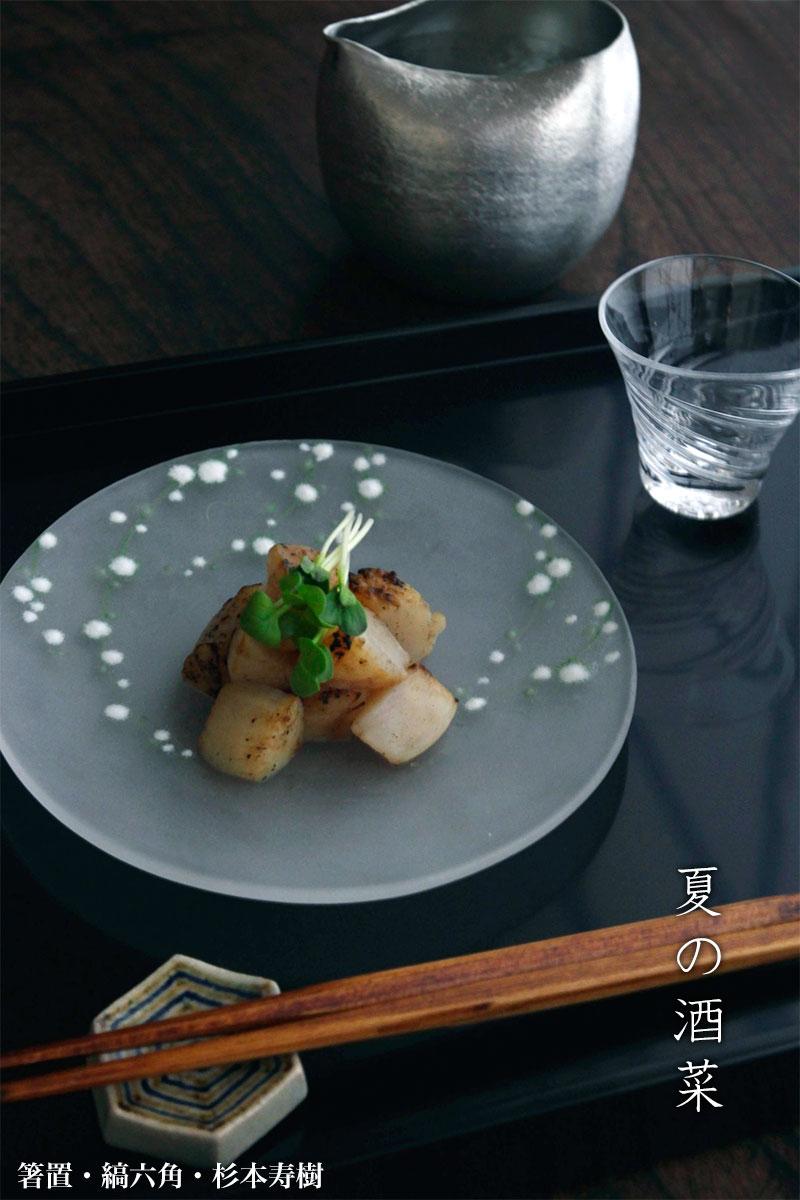 ぼんぼり皿・d.Tam|和食器の愉しみ・工芸店ようび