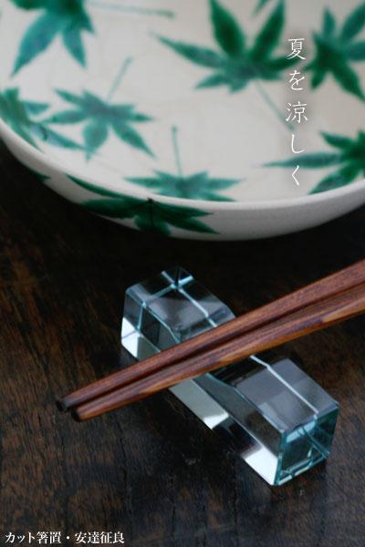 カット箸置・安達征良