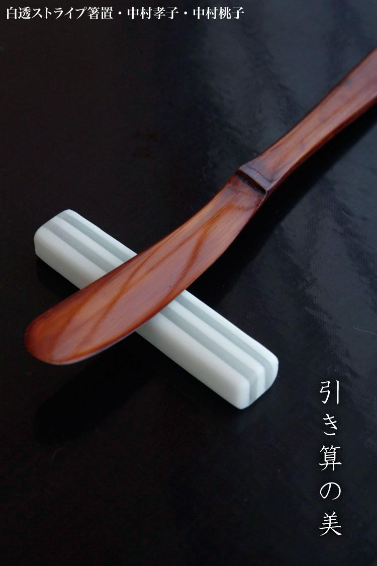 白透ストライプ箸置・d.Tam