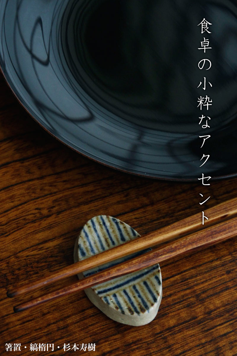 箸置・杉本寿樹
