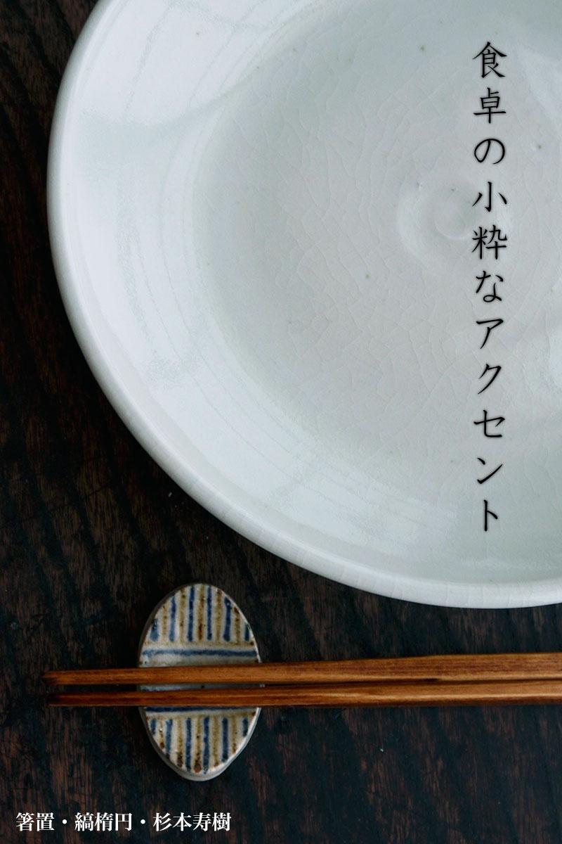 箸置・縞六角・杉本寿樹