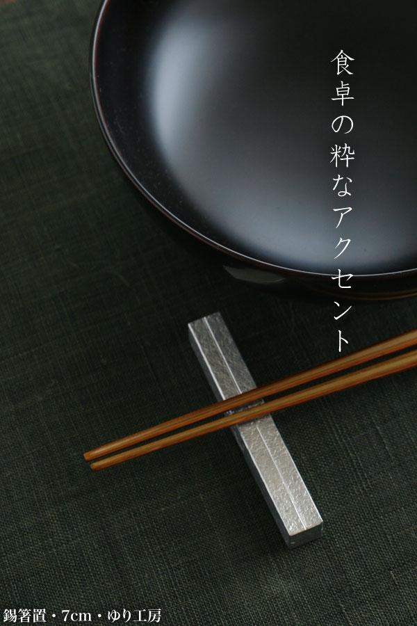 錫器・錫箸置
