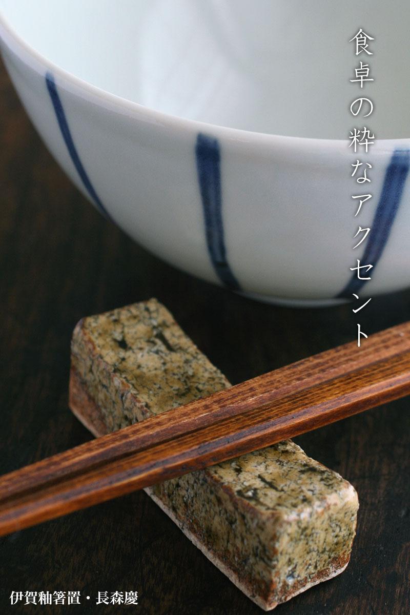 麦わら急須・丸・海老ヶ瀬保 和食器の愉しみ・工芸店ようび