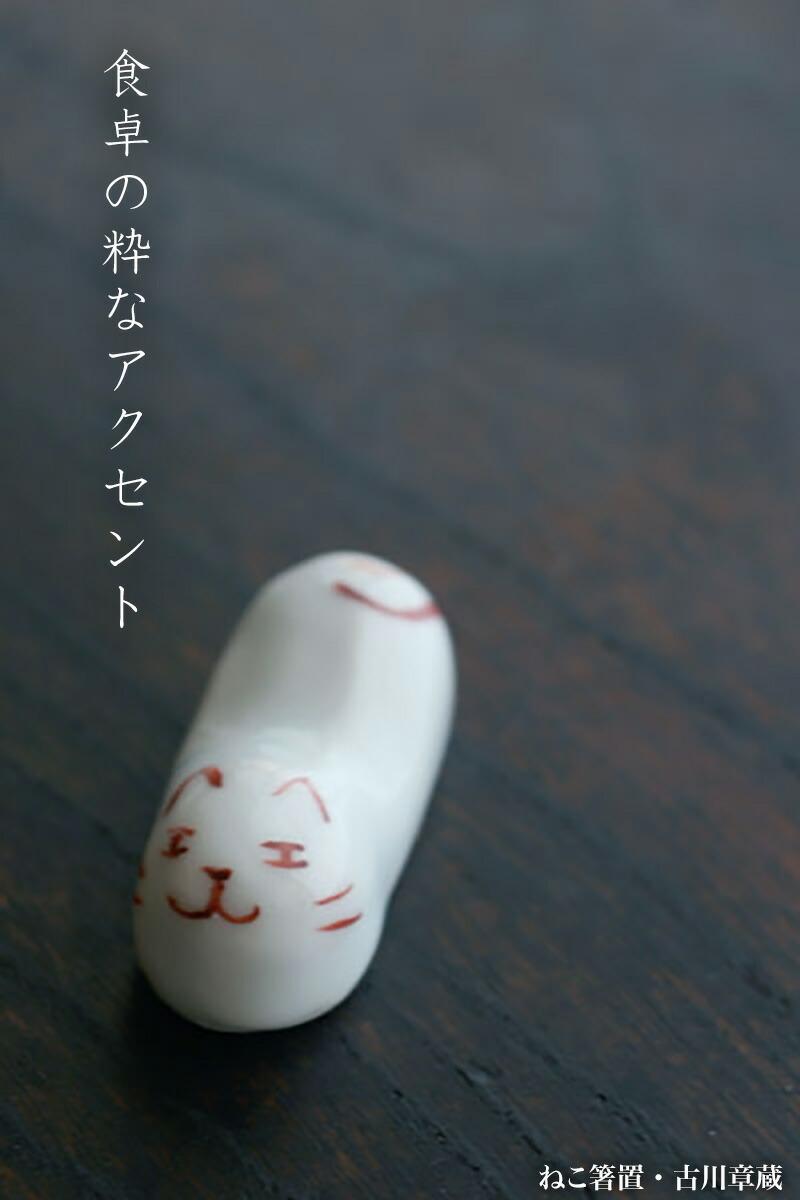ねこ箸置・古川章蔵