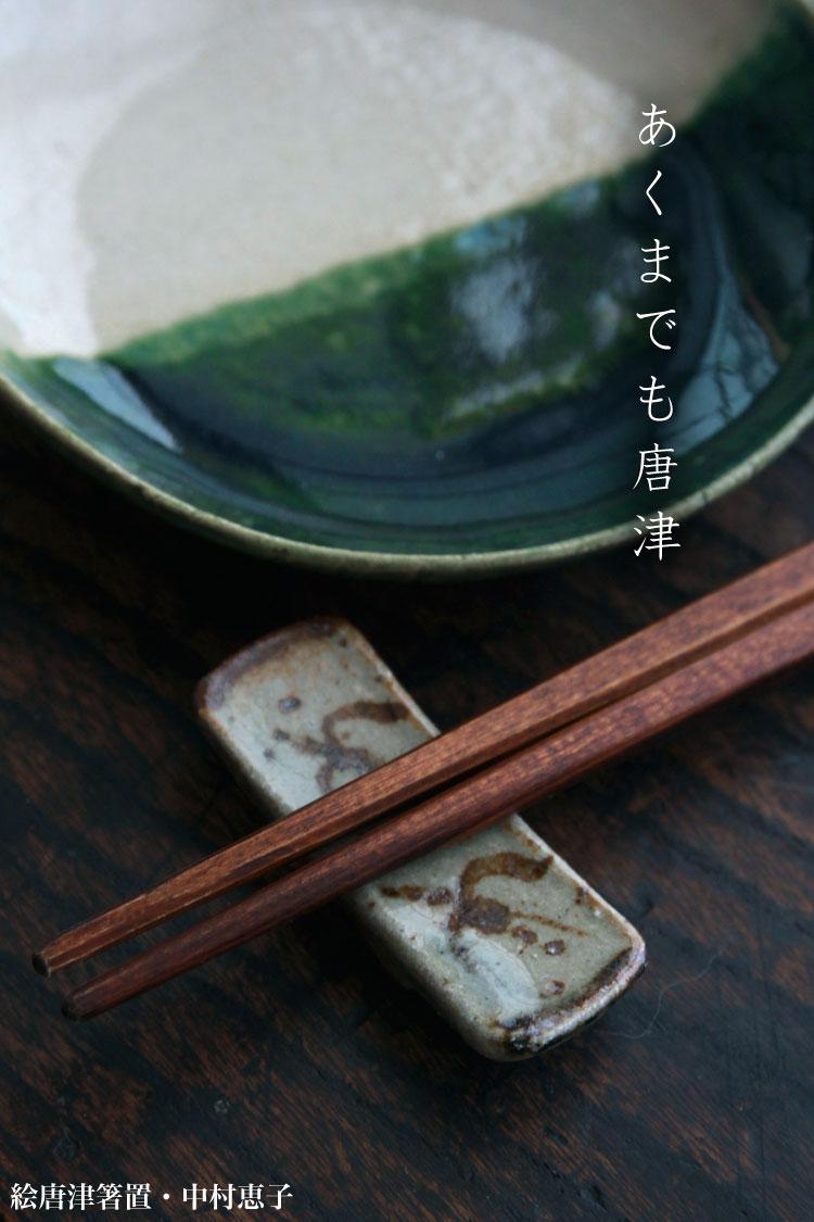 絵唐津箸置・中村恵子