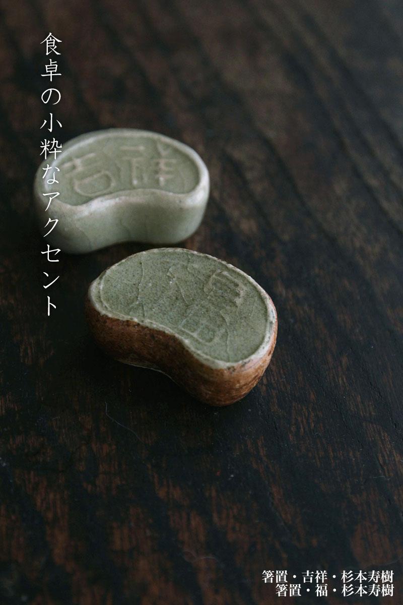 箸置・吉祥・杉本寿樹|和食器の愉しみ・工芸店ようび