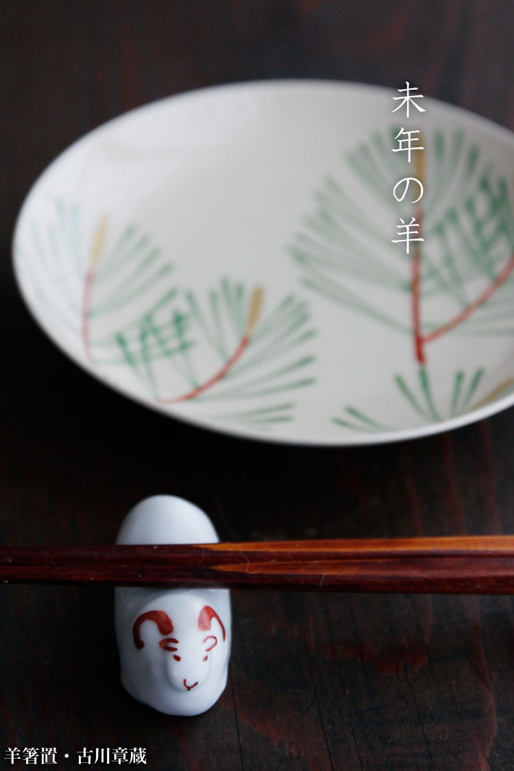 羊箸置・古川章蔵|和食器の愉しみ・工芸店ようび