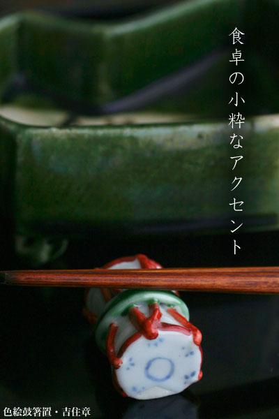 色絵鼓箸置
