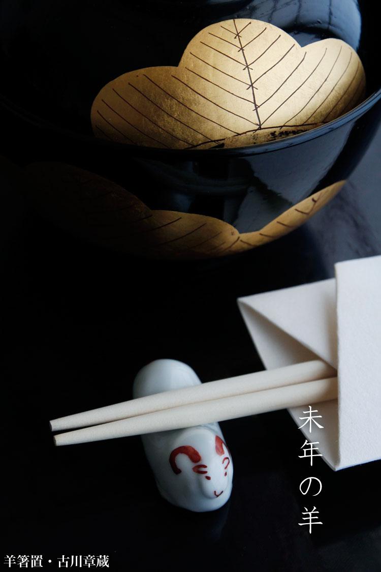 羊箸置・古川章蔵
