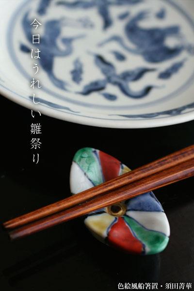 色絵風船箸置・須田菁華