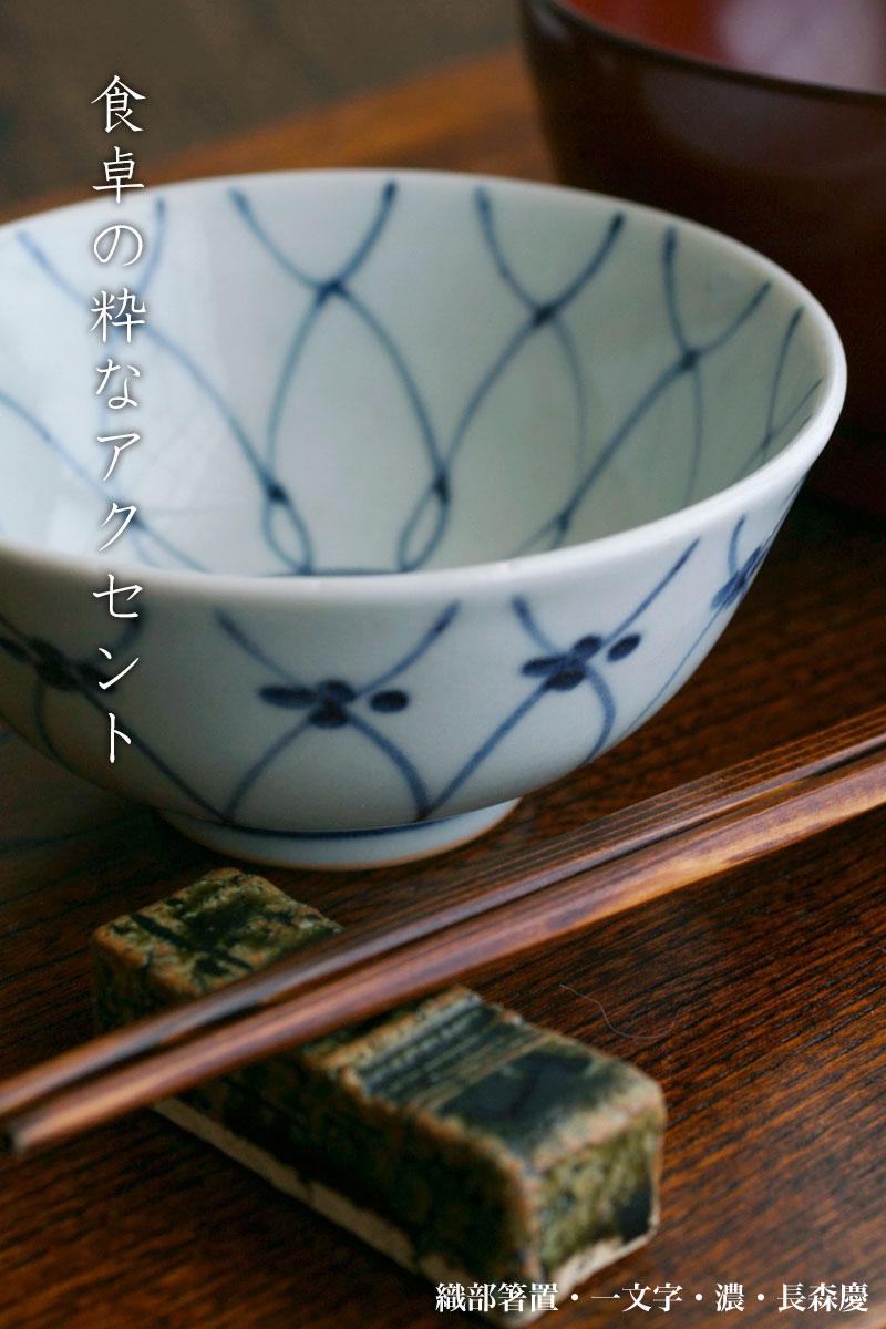 織部箸置・一文字・長森慶|和食器の愉しみ・工芸店ようび