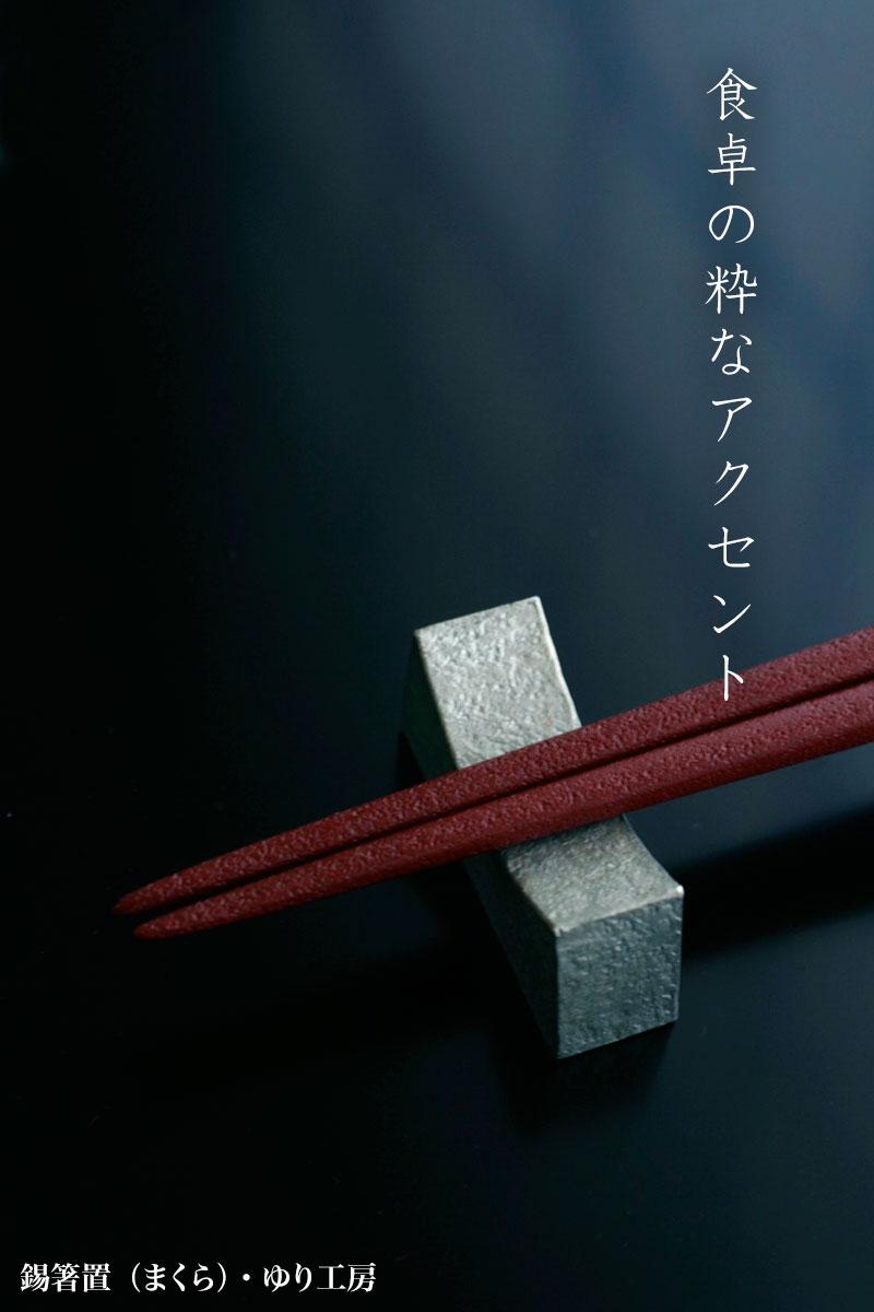錫箸置・まくら・ゆり工房