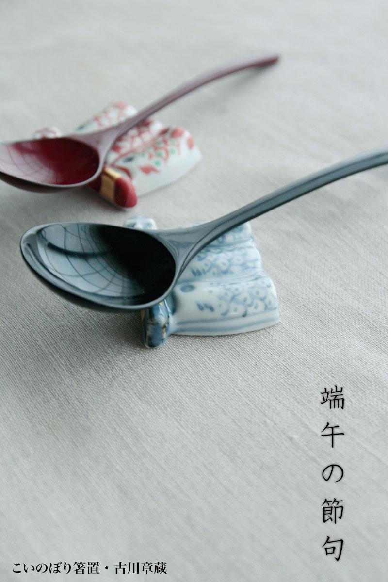 こいのぼり箸置・古川章蔵|和食器の愉しみ・工芸店ようび