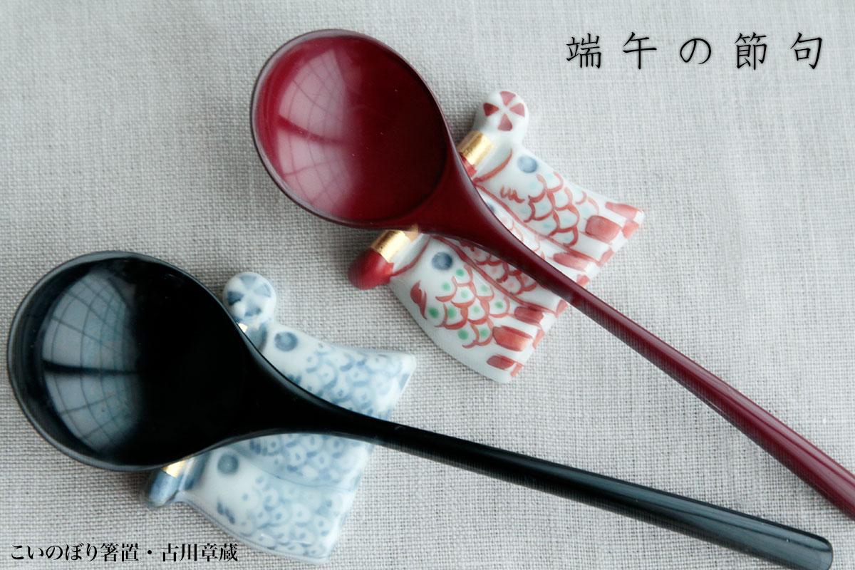 朱Y型スプーン No.2・奥田志郎