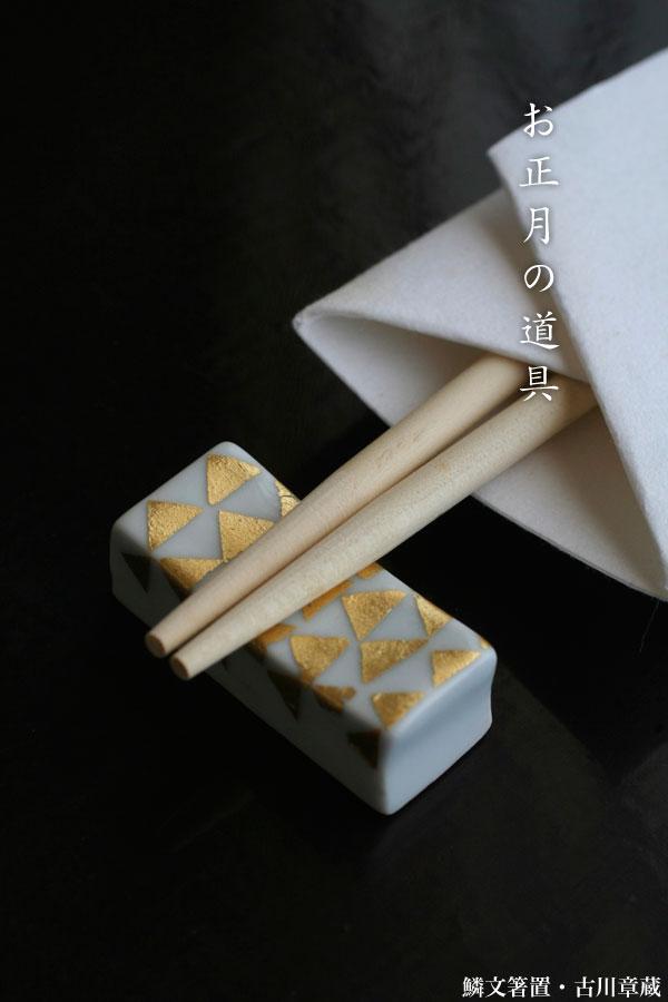 鱗文箸置・金箔・古川章蔵