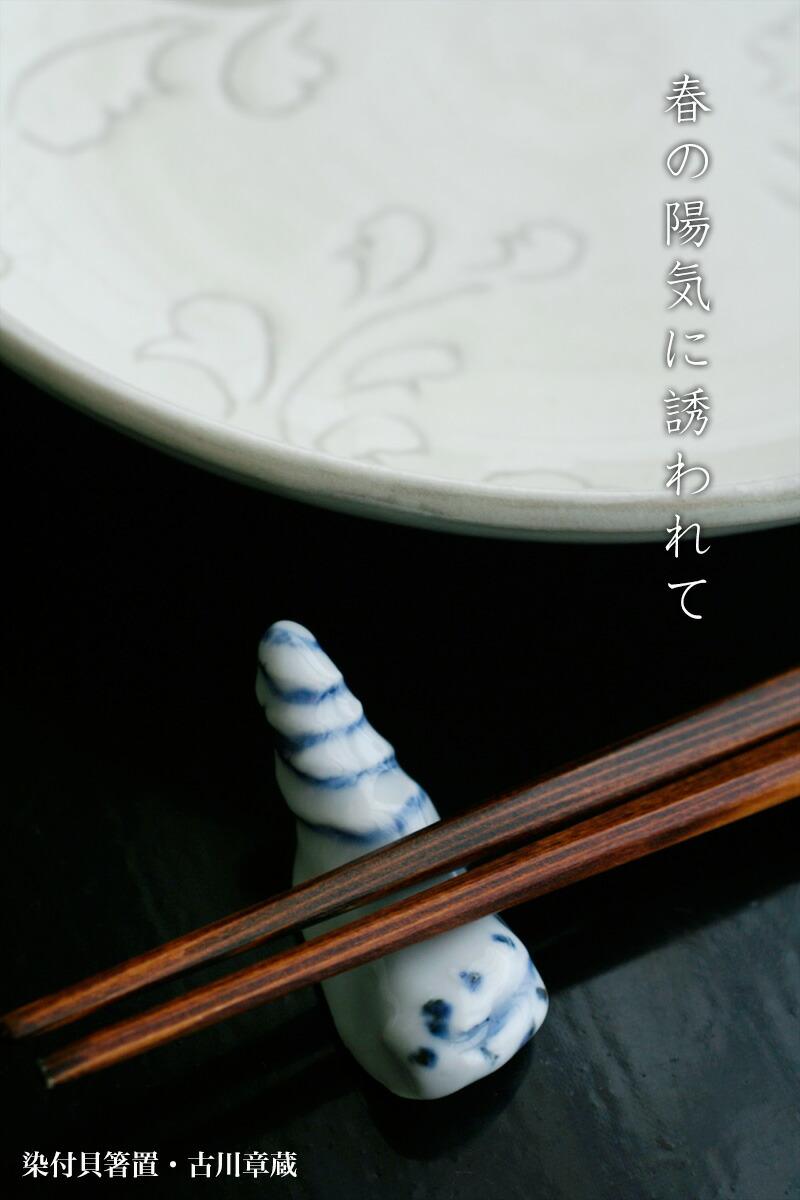 染付貝箸置・古川章蔵