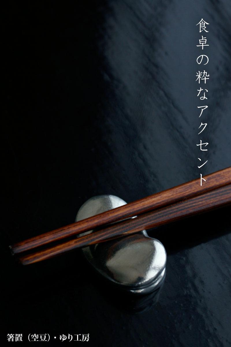 錫器・空豆箸置・ゆり工房 和食器の愉しみ・工芸店ようび