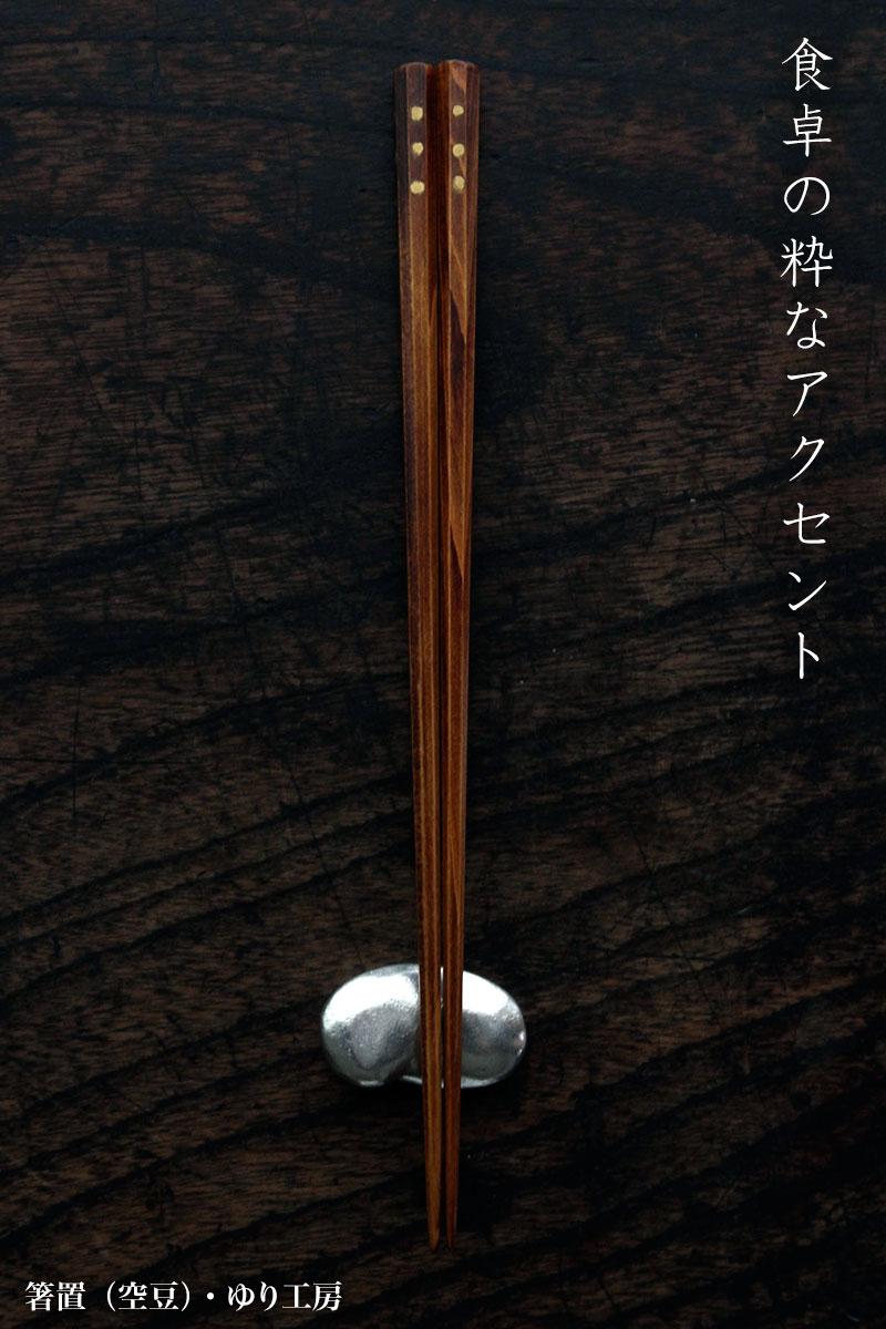 錫器・空豆箸置・ゆり工房