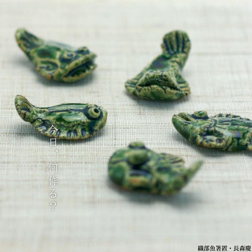 織部魚箸置・長森慶