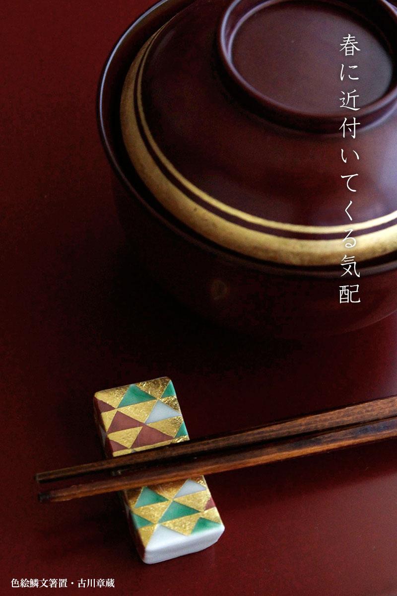 色絵鱗文箸置・古川章蔵