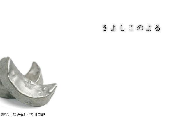 銀彩月星箸置・古川章蔵
