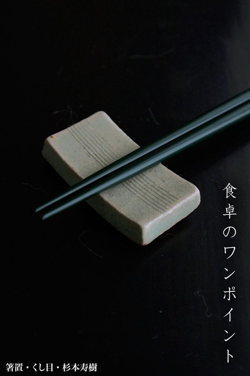 箸置・くし目・杉本寿樹