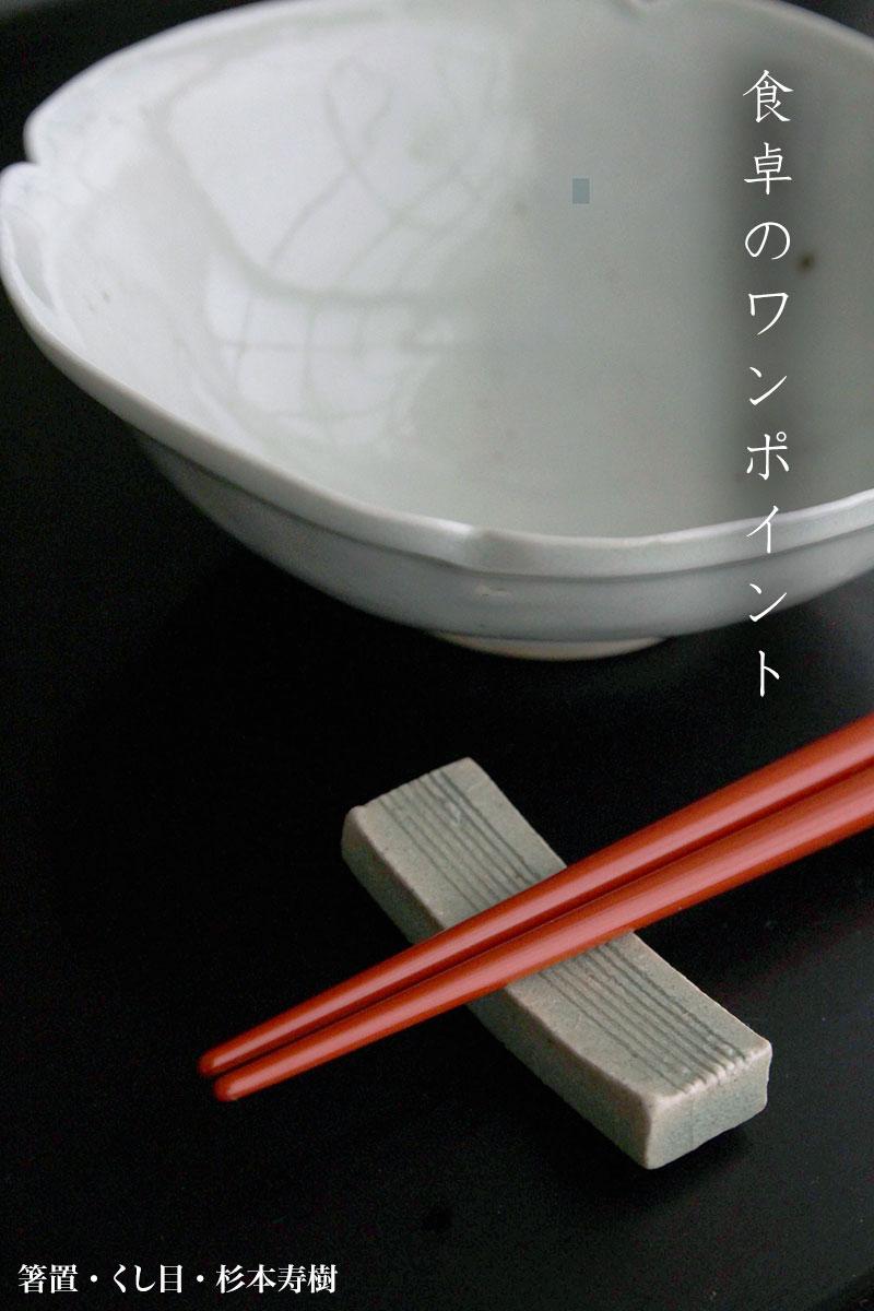 箸置・くし目・杉本寿樹|和食器の愉しみ・工芸店ようび