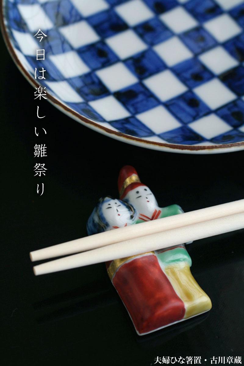 《予約販売》夫婦ひな箸置・古川章蔵