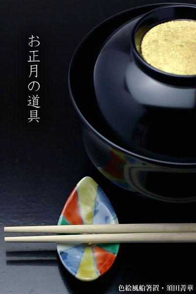 色絵風船箸置  須田菁華