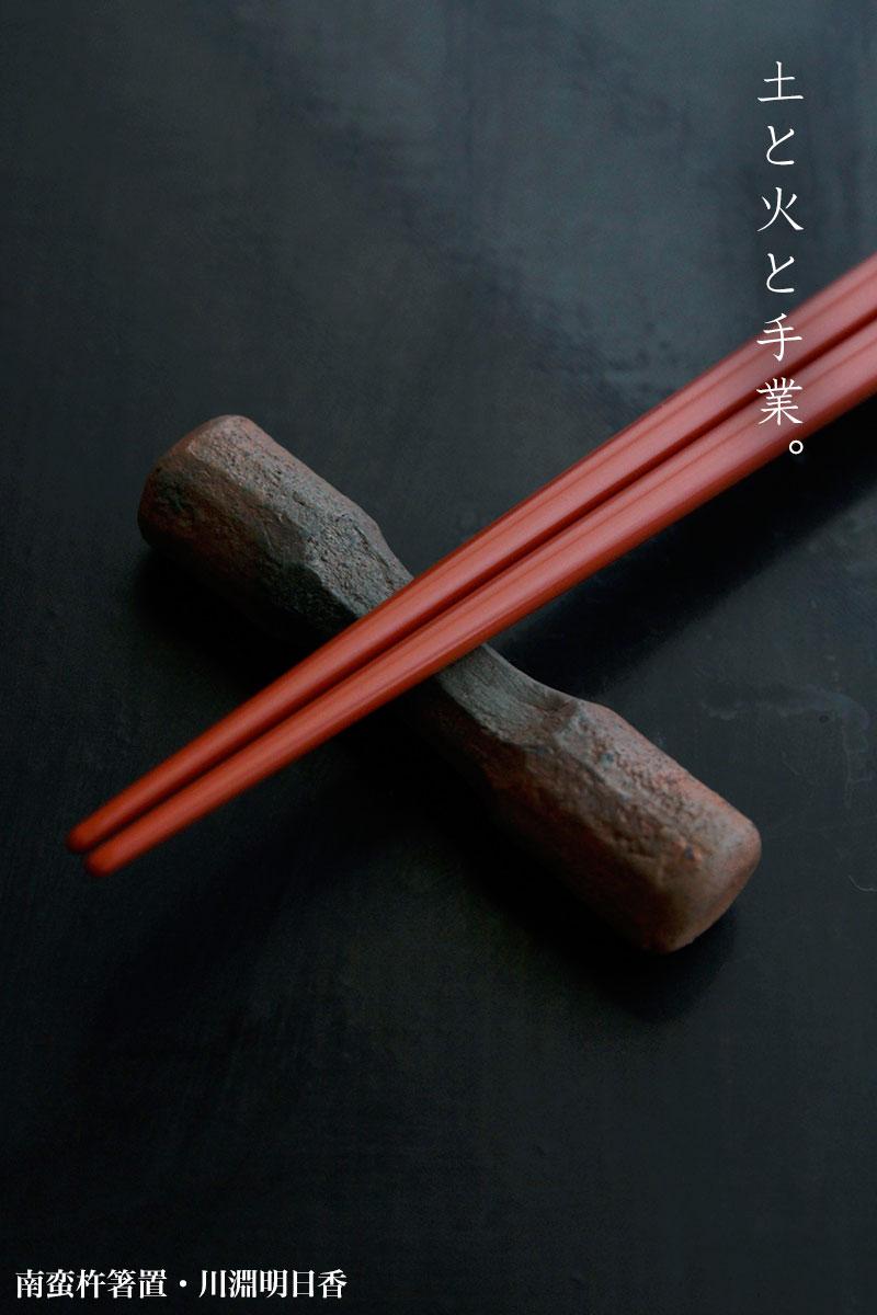 南蛮焼:南蛮杵箸置・川淵明日香