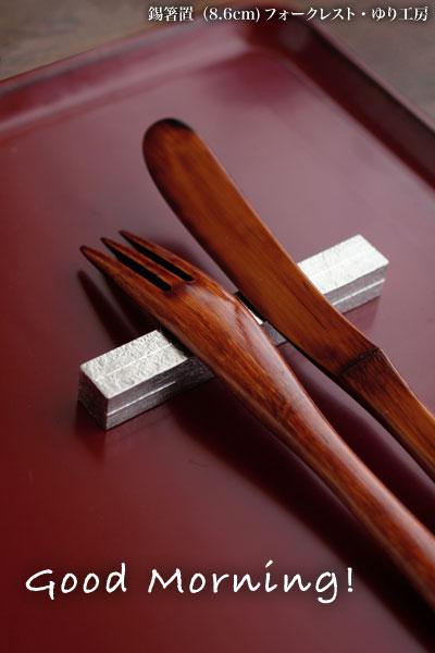 錫箸置(8.6cm)フォークレスト