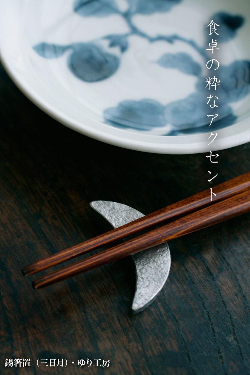 錫器:錫箸置・三日月・ゆり工房