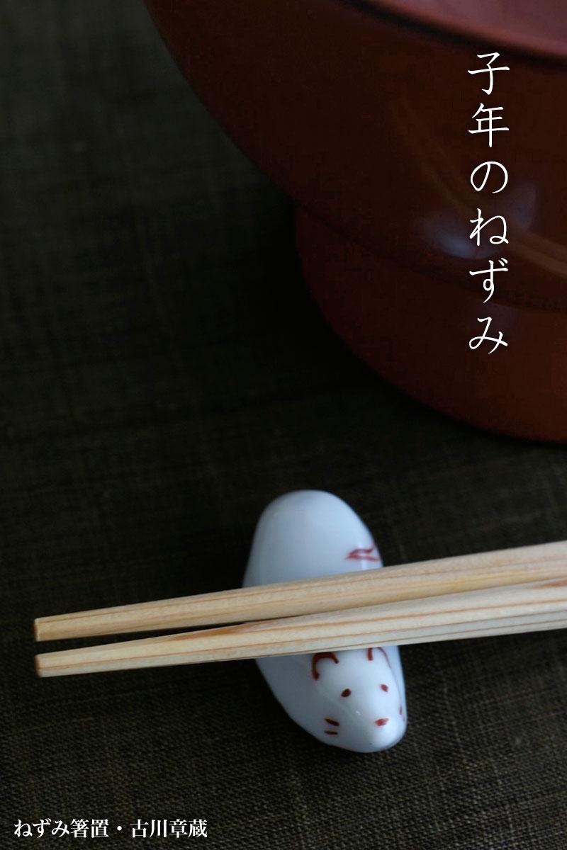 ねずみ箸置置・古川章蔵 和食器の愉しみ・工芸店ようび
