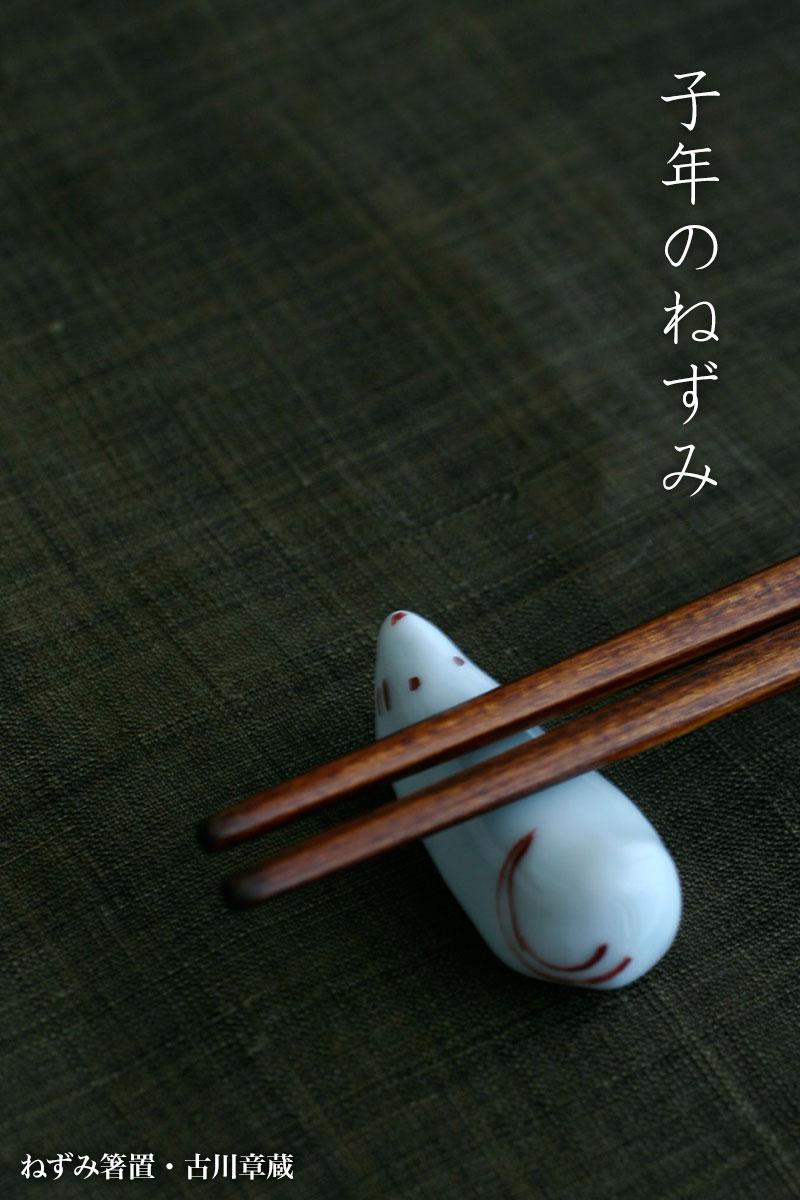 鎌倉彫箸・グリーン・石渡清和
