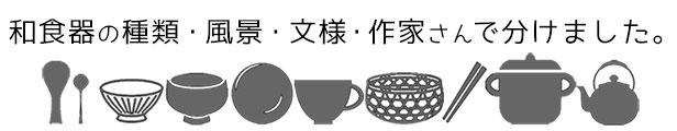 カテゴリ|和食器の愉しみ・工芸店ようび