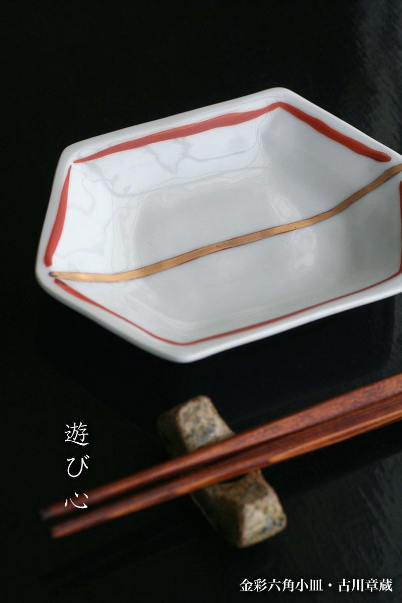 金彩六角小皿・古川章蔵