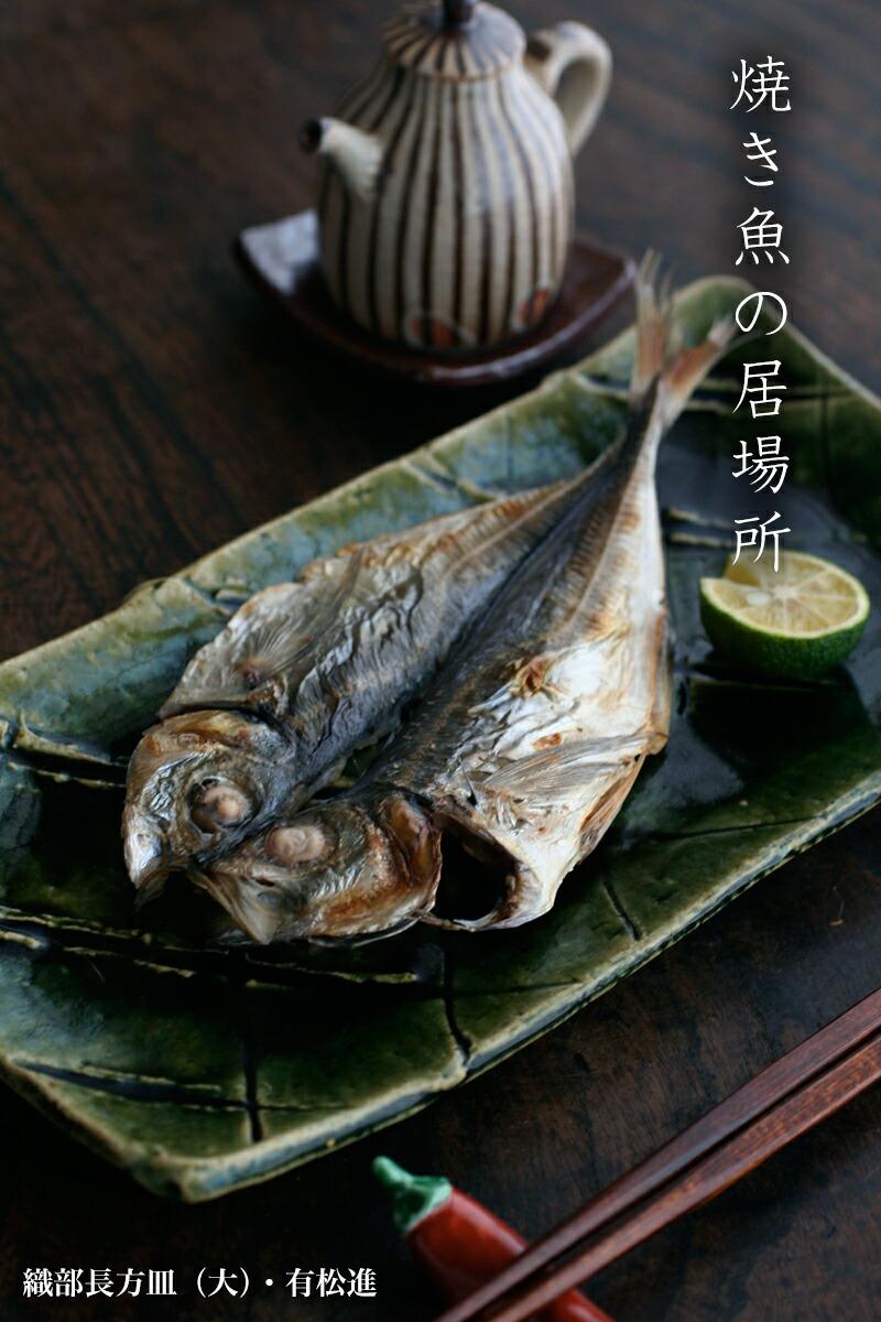 焼き魚のお皿・長皿:織部長方皿・大・有松進