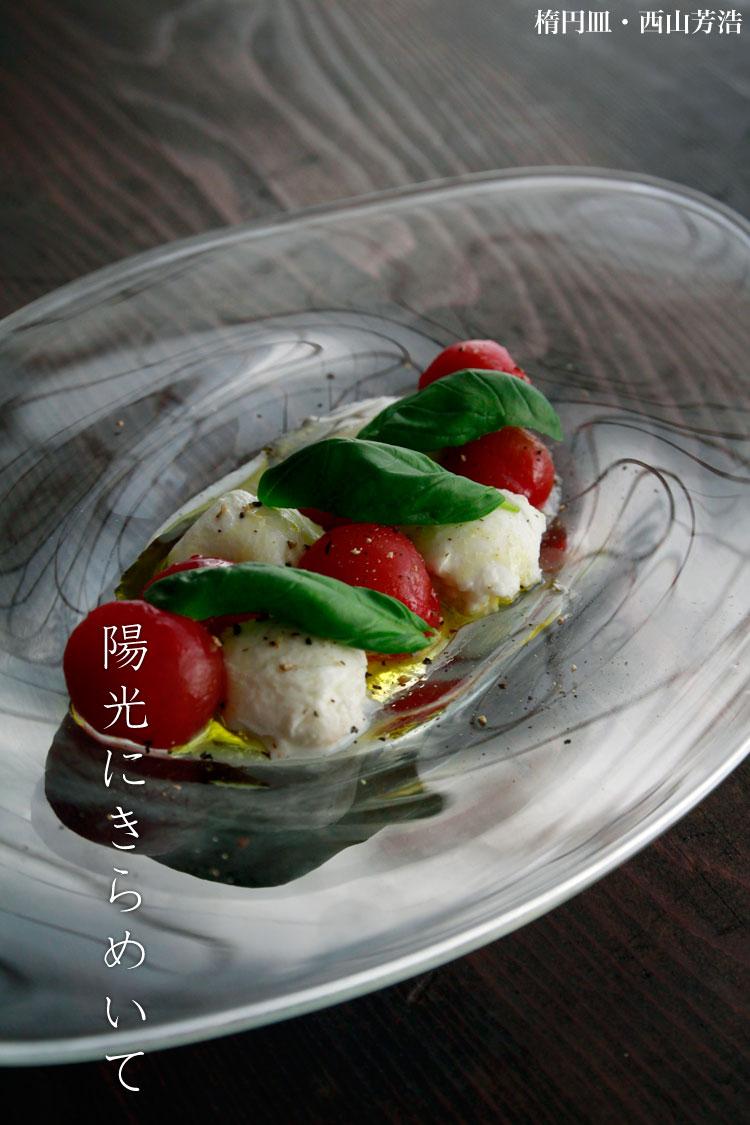 楕円皿・西山芳浩