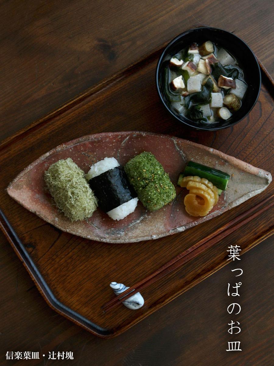 和食器、季節のコーディネイト|和食器の愉しみ・工芸店ようび